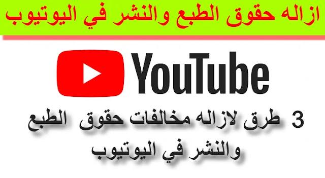 ازاله مخالفات حقوق الطبع والنشر في اليوتيوب | 3 طرق للتخلص من مخالفات حقوق الطبع والنشر في اليوتيوب