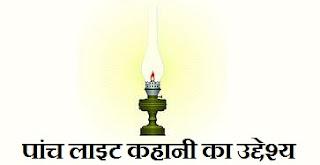 panch light kahani ka uddeshya