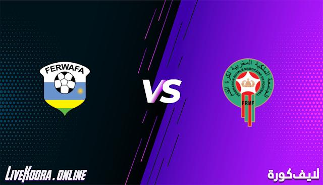 مشاهدة مباراة المغرب و رواندا بث مباشر بتاريخ 22-01-2021 بطولة أفريقيا للاعبين المحليين