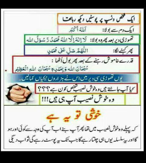 Whatsapp status In Urdu Islamic