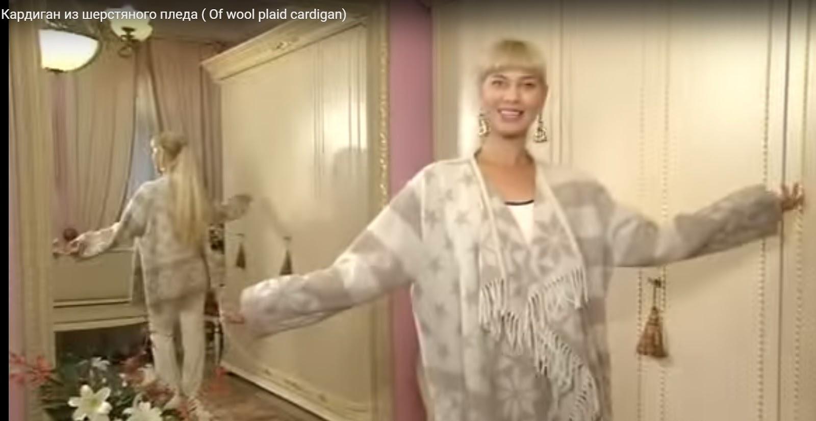 Анна никишечева пальто из пледа