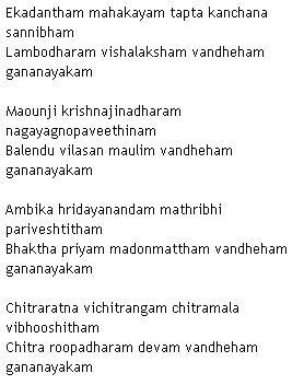 Hindu Sandhya Prarthana in Malayalam,malayalam hindu sandhya namam lyrics