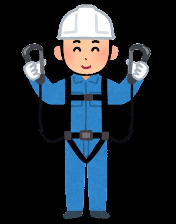 安全帯を付けた人のイラスト(2本掛け)