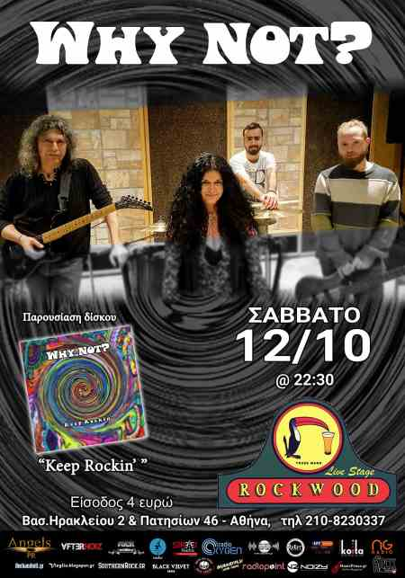 WHY NOT?: Σάββατο 12 Οκτωβρίου, παρουσίαση δίσκου @ Rockwood live stage