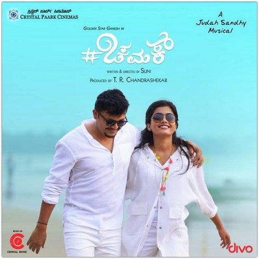 simpallag ondh love story kannada movie mp3 songs