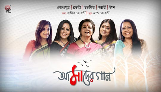 Amader Gaan Lyrics Independence Day Bengali Song With Poem
