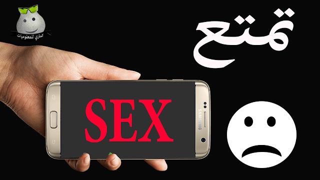 مواقع اباحية لن تخطر ببالك فيها الكثير من الفتيات العربيات