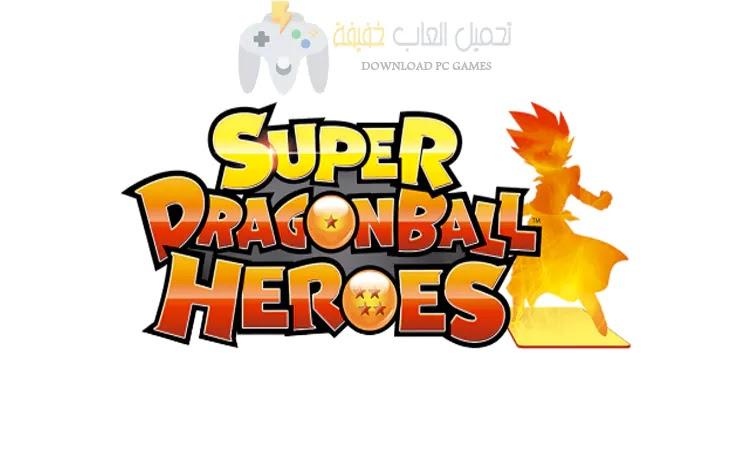 تحميل لعبة Super Dragon Ball Heroes للكمبيوتر بحجم صغير