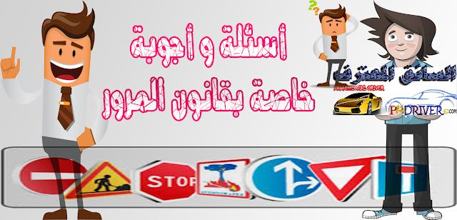 أسئلة وأجوبة خاصة بقانون المرور بالجزائر