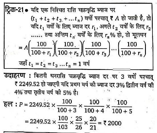कितनी धनराशि चक्रवृद्धि व्याज दर  पर 3 वर्षों पश्चात ₹2249.52 हो जाएगी यदि प्रथम वर्ष की व्याज पर 3%  , द्वितय वर्ष के लिए 4 % तथा तृतिय  वर्ष के लिए 5% हो  ?