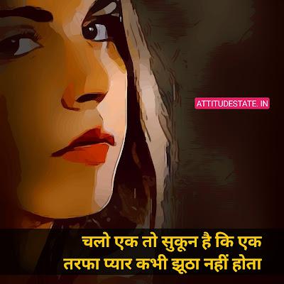 one sided love shayari for girl