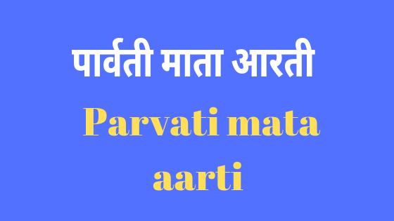पार्वती माता की आरती | Parvati Maa Aarti |
