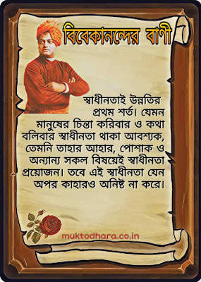 Vivekanand's Quote