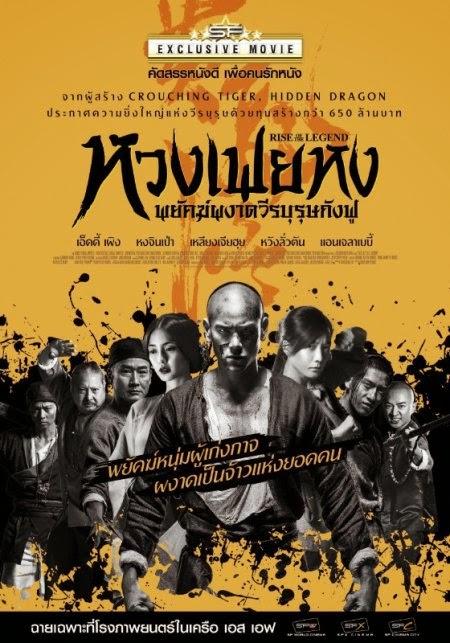 Wise Kwai's Bangkok Cinema Scene