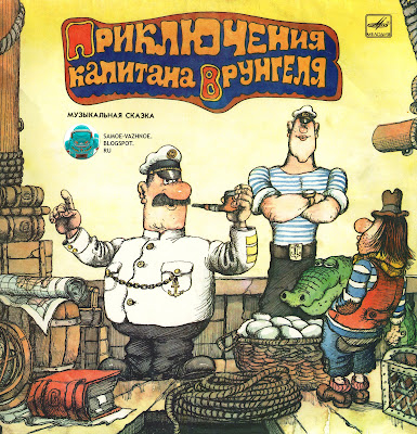 Как вы яхту назовёте, так она и поплывёт. Детские пластинки слушать. Советские пластинки для детей.  Детские музыкальные сказки онлайн. Сказки с пластинок слушать онлайн. Детские пластинки онлайн. Детские пластинки СССР. Аудиосказки для детей слушать онлайн. Детские сказки с пластинок. Аудио пластинки онлайн. Детские пластинки слушать онлайн. Сказки с пластинок онлайн. Сказки с грампластинок. Сказки на пластинках онлайн. Детские пластинки СССР слушать. Советские пластинки слушать онлайн. Советские пластинки сказки. Советские детские пластинки. Советские виниловые пластинки. Грампластинки мелодия. Виниловые пластинки детские сказки. Виниловые пластинки для детей. Сказки-пластинки СССР слушать. Аудиосказки советские слушать. Аудиосказки СССР пластинки СССР. Детские аудио сказки СССР. Грампластинки старые детские. Грампластинки СССР для детей. Пластинки для детей СССР. Детские пластинки СССР. Советские пластинки для детей. Советские детские пластинки. Лучшие пластинки для детей СССР. Лучшие детские пластинки СССР. Лучшие советские пластинки для детей. Лучшие  советские детские пластинки. Любимые пластинки для детей СССР. Любимые детские пластинки СССР. Любимые советские пластинки для детей. Любимые советские детские пластинки.