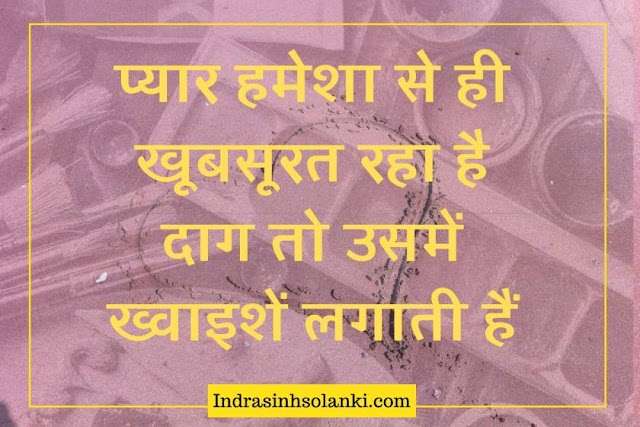 1000+  Two Line  Sad What's App Status | Shayari | Quotes In Hindi