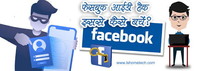 How to be safe from facebook id hack