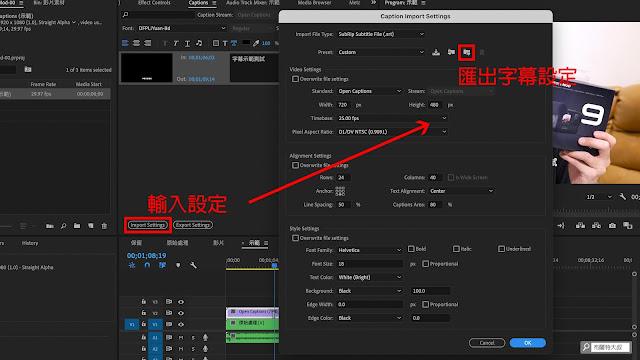 【Adobe Premiere】幫 YouTube 影片加上字幕 --- Captions (註解功能) - 透過字幕設定匯出,就不用重複手動設定