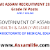 DME ASSAM RECRUITMENT 2020: Grade IV Posts || Apply Online