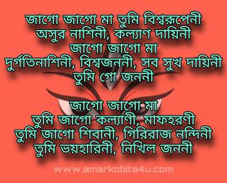 Jago Jago Maa Lyrics Mekhla Dasgupta