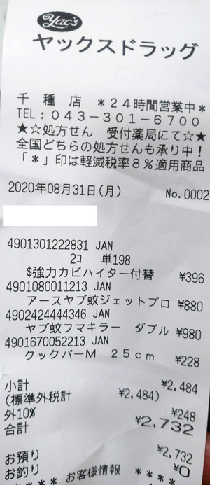 ヤックスドラッグ 千種店 2020/8/31 のレシート
