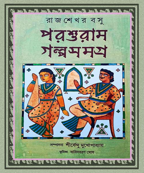 Parshuram Golpo Samagra (পরশুরাম গল্পসমগ্র)