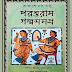 Parshuram Golpo Samagra (পরশুরাম গল্পসমগ্র) by Rajshekhar Basu | Bengali Book