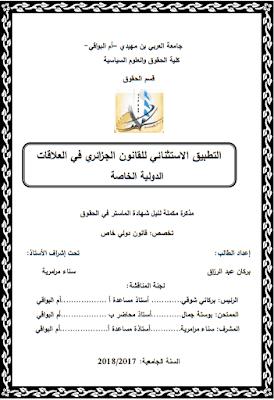 مذكرة ماستر: التطبيق الاستثنائي للقانون الجزائري في العلاقات الدولية الخاصة PDF