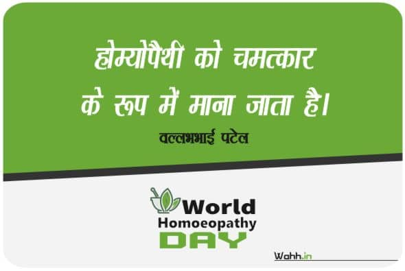 World Homoeopathy Day Quotes In Hindi Images