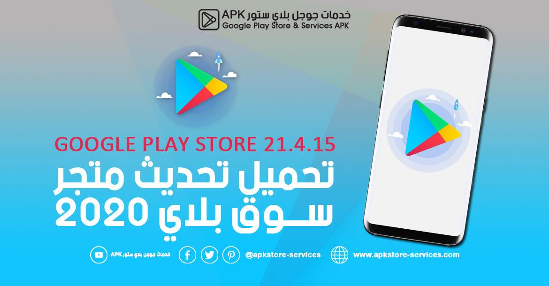 تنزيل تحديث متجر سوق بلاي 2020 - Google Play Store 21.4.15 اخر إصدار