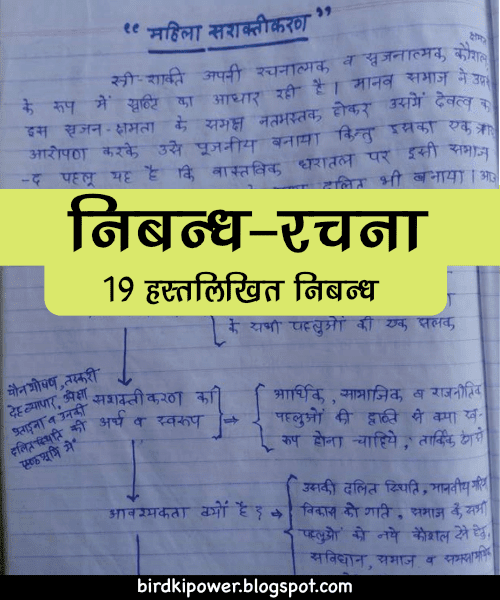 Essay writing in Hindi : 19 Handwritten essay