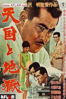 مشاهدة فيلم High and Low 1963 مترجم
