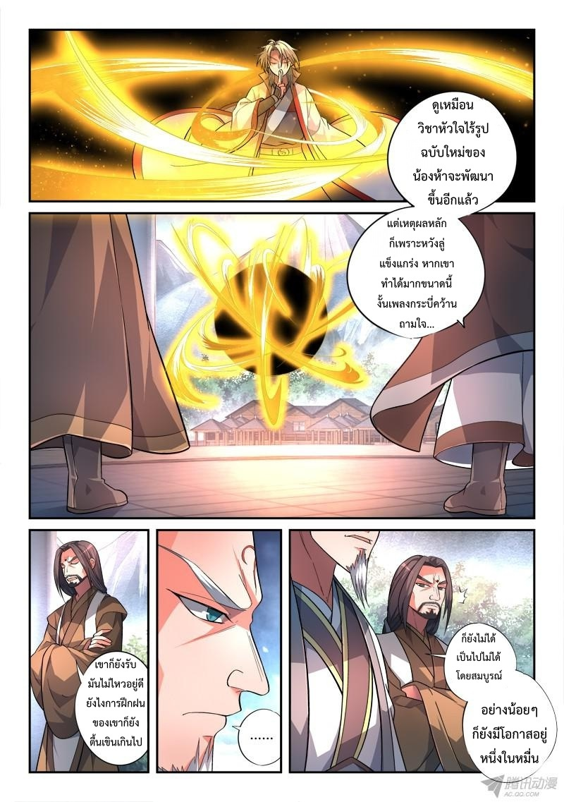 อ่านการ์ตูน Spirit Blade Mountain 142 ภาพที่ 4