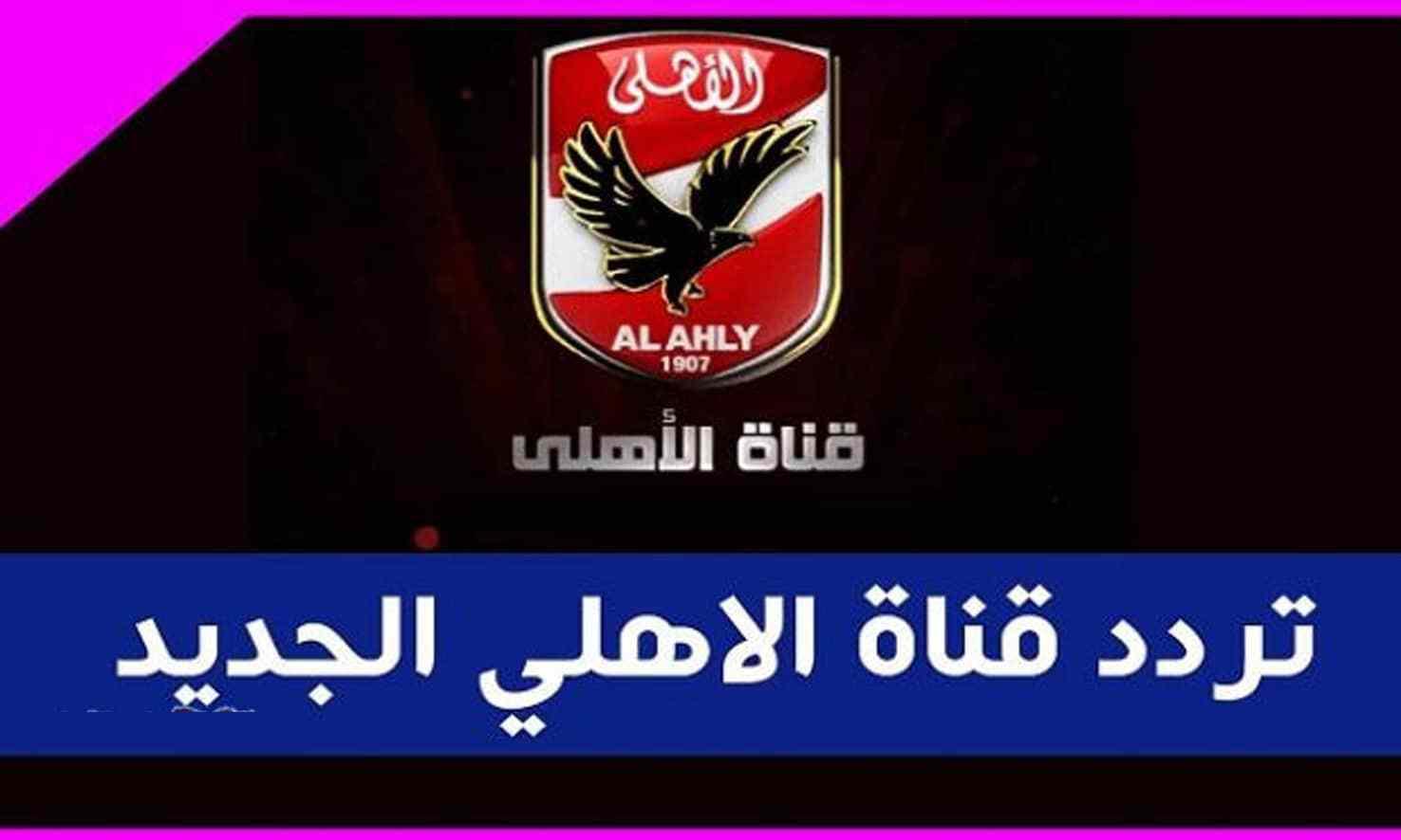 تردد قناة الأهلي AL Ahly 2020 على القمر الصناعي النايل سات