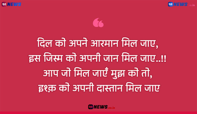 Latest status in Hindi | Love Quotes & Shayari
