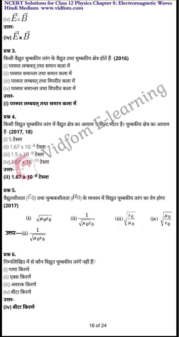 class 12 physics chapter 8 light hindi medium 16
