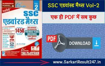 Platform Advanced Maths Volume - 2 in Hindi Book PDF | SSC Advance Maths Platform Book