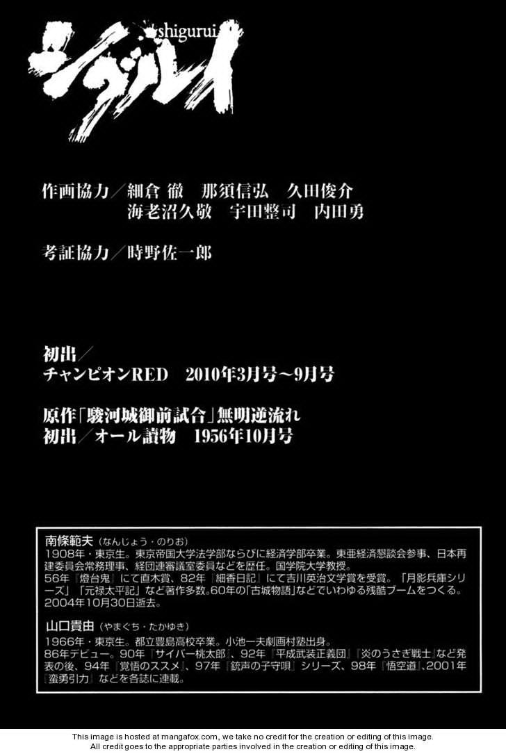 Shigurui chap 84 end trang 31