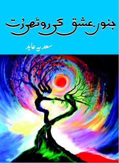 Junoon ishq ki roothi rut by Sadia Abid Part 1 Online Reading