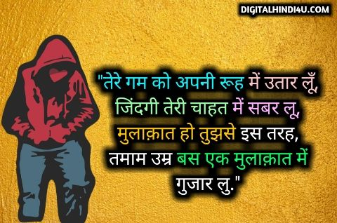 shayari on one side love in hindi