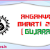 Gujarat Anganwadi Bharti 2020 Merit List Announced