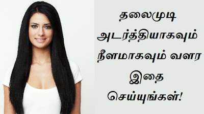 Hair Growth Tips in Tamil