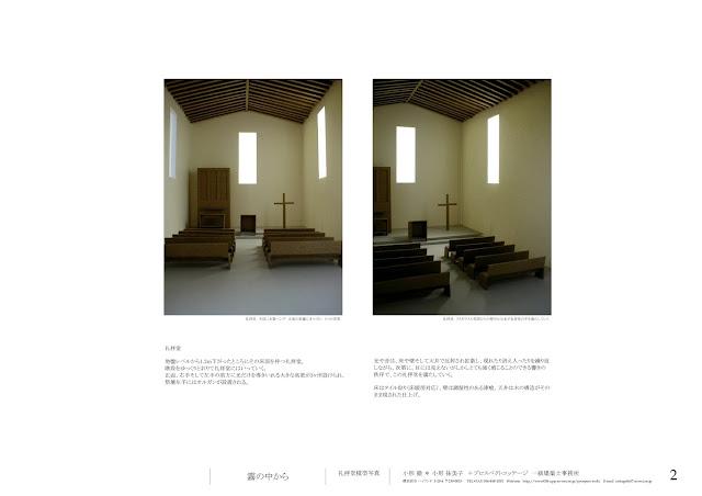 木立の中に建つ一体の屋根で結ばれた礼拝堂と木造住宅 礼拝堂内観イメージ