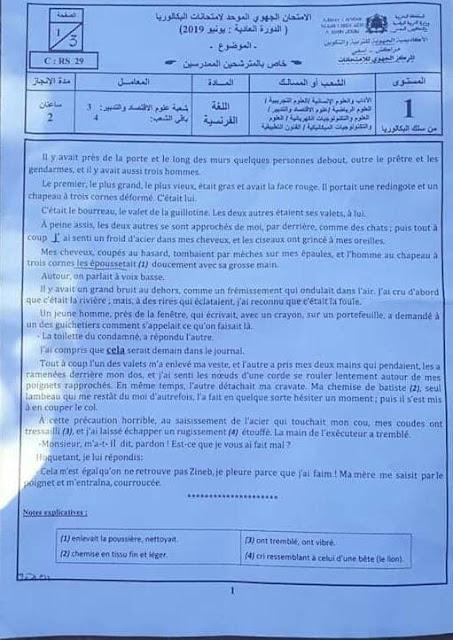 خطأ كبير في الامتحان الجهوي لمادة اللغة الفرنسية ب 《جهة مراكش آسفي》