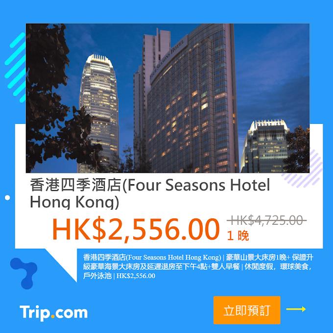 香港四季酒店: 住宿+早餐