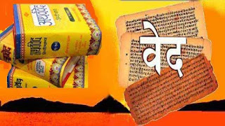 What the four Vedas, to know what the Vedas