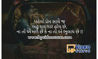 gujarati sad status
