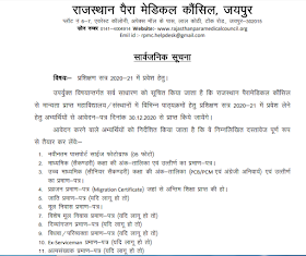 RPMC Admission in Session 2020-21