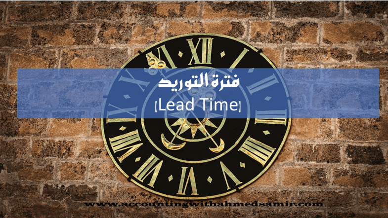 Lead Time