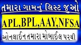 APL, BPL, NSFA LIST